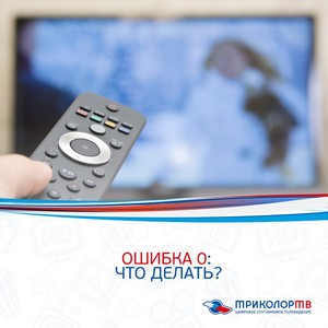 Ошибка «0» на Триколор ТВ