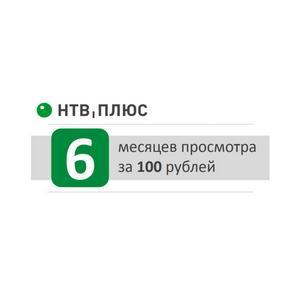 Акция! 6 месяцев просмотра за 100 рублей от НТВ-ПЛЮС